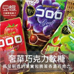 【豆嫂】日本零食 UHA味覺糖 奢華Kororo 巧克力果實軟糖★中秋專區任兩件9折 全館滿$499宅配免運中★