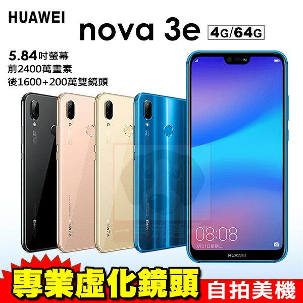 HuaweiNOVA3E贈側翻皮套+螢幕貼5.84吋464G八核心智慧型手機0利率免運費