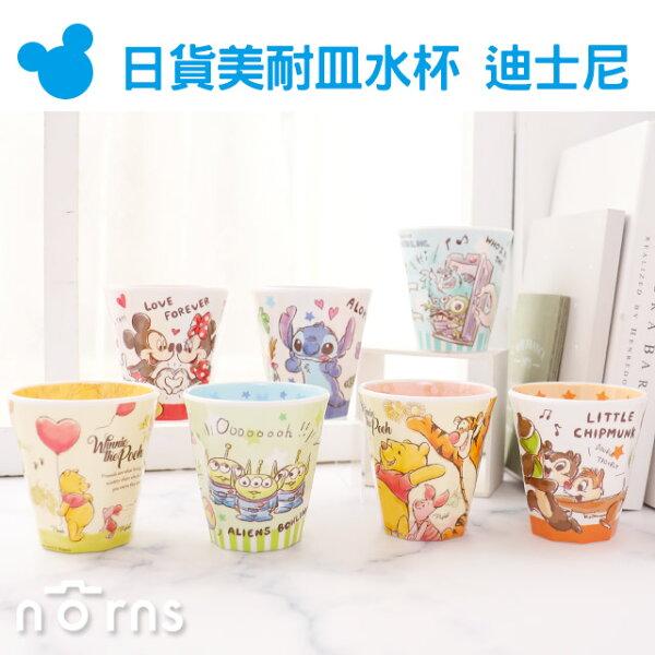 NORNS【日貨美耐皿水杯迪士尼】日本正版塑膠杯米奇維尼奇奇蒂蒂史迪奇怪獸三眼怪