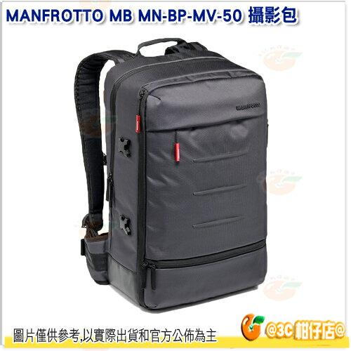 附雨衣 Manfrotto MB MN-BP-MV-50 曼哈頓 雙肩後背相機包 正成公司貨 相機包 攝影包 0