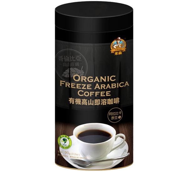 青荷 米森 有機高山即溶咖啡 90g/罐 限時特惠