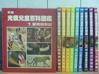 【書寶二手書T4/少年童書_QHR】新編光復兒童百科圖鑑_1~10冊_共10本合售_動物的形狀等
