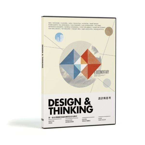 ~停看聽音響唱片~~DVD~Design   Thinking 與思考