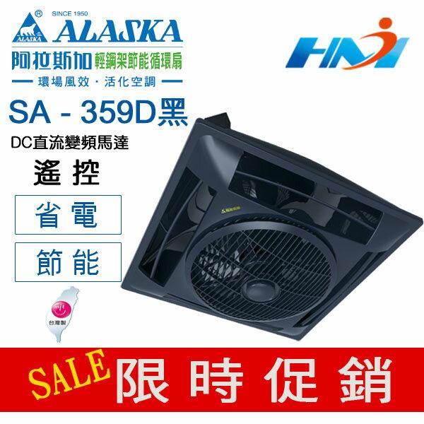 <br/><br/>  《ALASKA阿拉斯加》輕鋼架節能循環扇 SA-359D(遙控) 黑色  遙控/DC直流變頻馬達 節能省電<br/><br/>