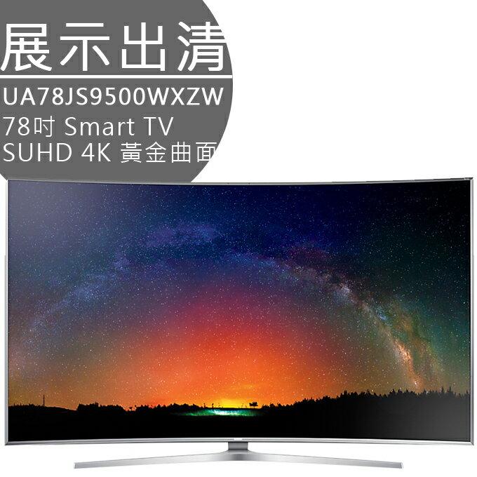 展示出清 ★ 78吋曲面電視 ★ SAMSUNG 三星 UA78JS9500WXZW Smart TV 公司貨 0利率 免運