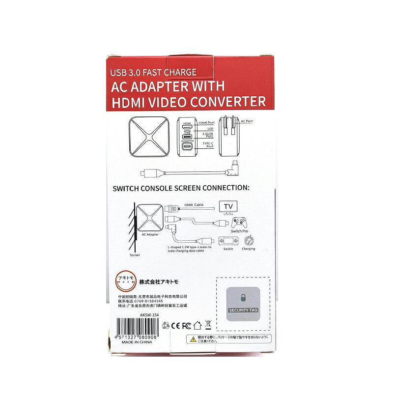 阿吉托摩  for 任天堂 NS Switch AC變壓器 TV轉換器 二合一視頻轉接器 AKSW-154