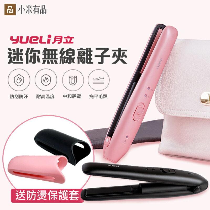 【小米有品!USB充電式】月立迷你離子夾 無線離子夾 電棒捲 直髮器 捲髮器 直髮棒 捲髮棒【A0109】