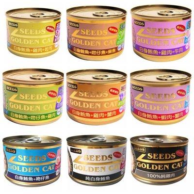 ~ ~ 嚐鮮一起帶 ~ ~ 惜時 SEEDS 特級大金貓罐 170g 6罐  口味依 混搭