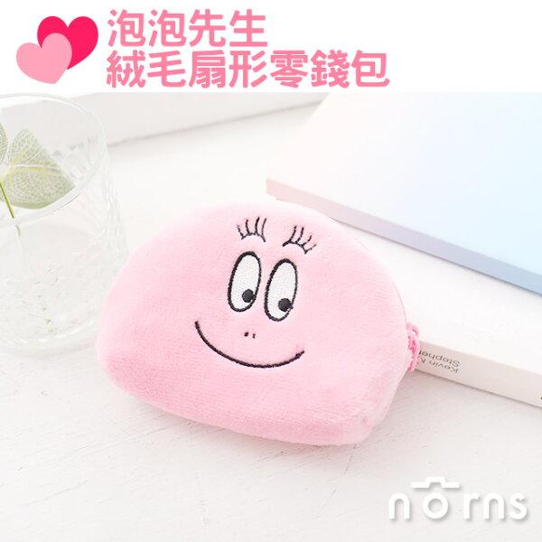 NORNS【泡泡先生絨毛扇形零錢包】Barbapapa正版授權皮包粉色微笑萬用收納包笑臉卡通小錢包可愛禮物