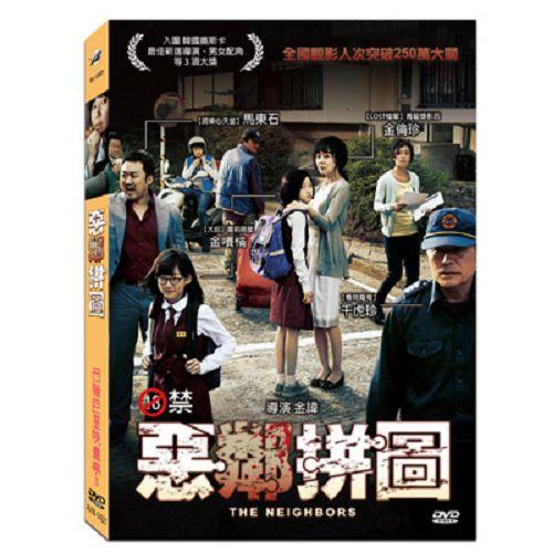 惡鄰拼圖DVD金倫珍馬東石-未滿18歲禁止購買