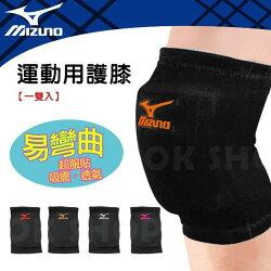 MIZUNO 美津濃 運動用排球護膝 成人用防撞護膝 吸震易彎曲 吸濕排汗(V2TY)