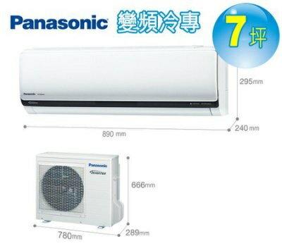金禾家電生活美學館:國際牌《LX型變頻冷專》分離式冷氣價格(CS-LX40YA2_CU-LX40YCA2)《適用7坪》