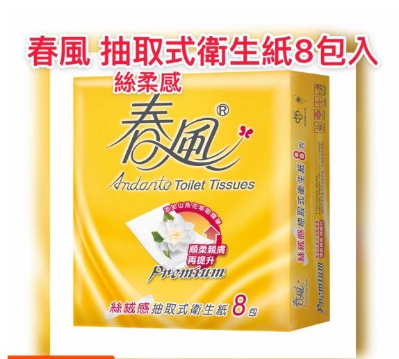 衛生紙 春風 抽取式衛生紙 一串8包入 衛生紙 絲柔感 100抽