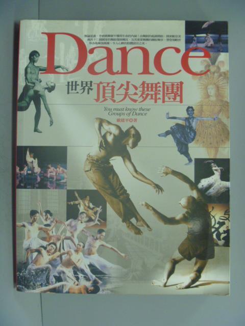 ~書寶 書T1/藝術_IFL~世界頂尖舞團_ 460_歐建平