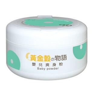 台灣【培寶】黃金穀物語嬰兒爽身粉100g-2款(盒子補充包)
