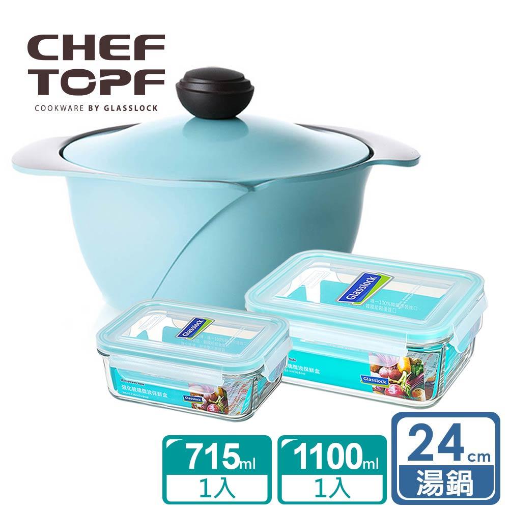 韓國 Chef Topf La Rose玫瑰薔薇系列24公分不沾湯鍋(藍色)+保鮮盒2入/韓國製造/不沾鍋/洗碗機用/最美鍋具 0