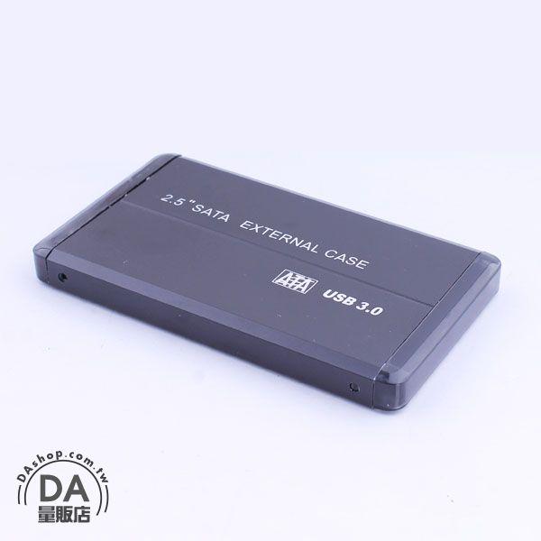 《DA量販店》2.5 吋 SATA 介面 硬碟專用 高速 USB 3.0 外接式 硬碟盒 免插電(79-2108)
