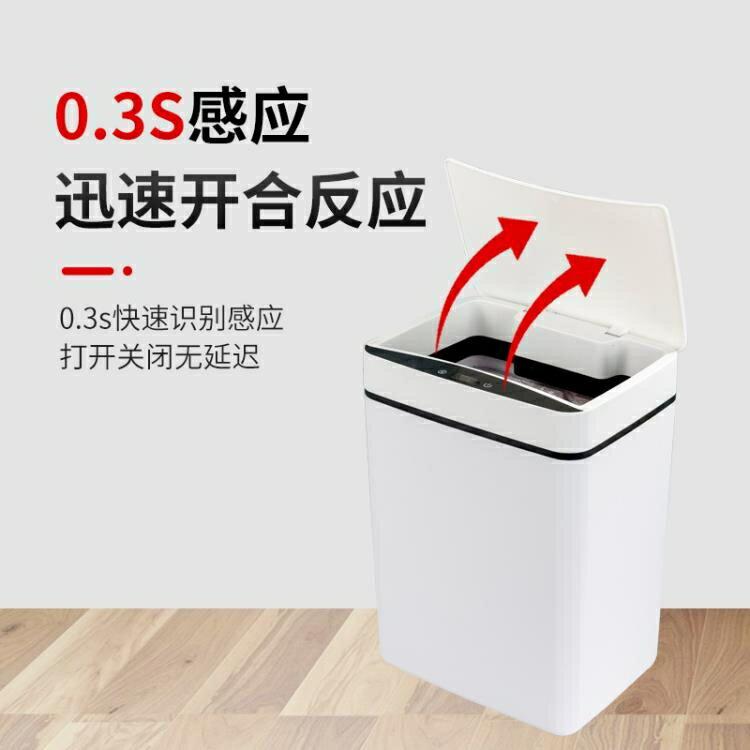 感應智慧垃圾桶家用客廳廚房臥室衛生間創意全自動帶蓋分類垃圾桶