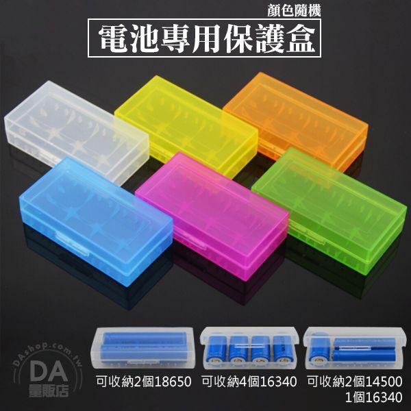 18650電池盒 儲存盒 收納 鋰電池18650放2顆 16340_CR123放4顆 14500放2顆(34-709)