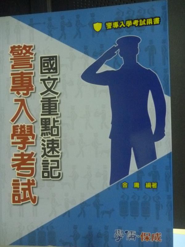 【書寶二手書T7/進修考試_ZJM】警專入學考試: 國文重點速記_金庸編