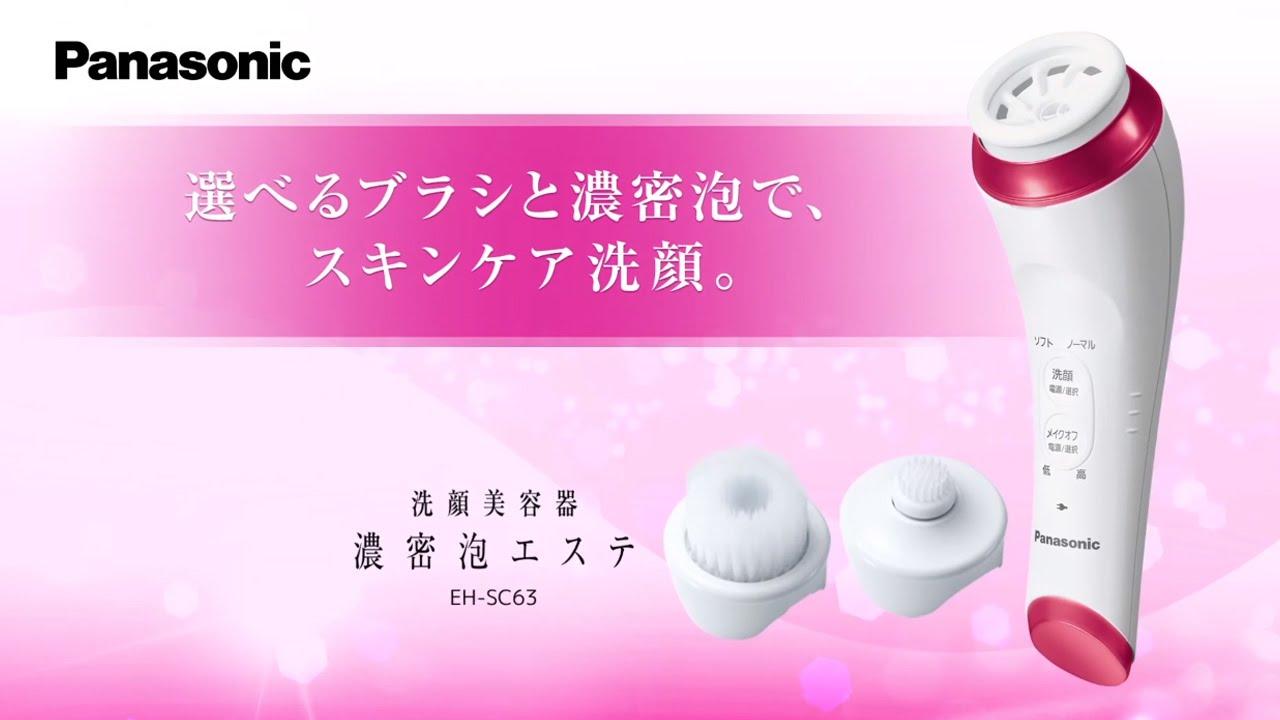 款Panasonic EH~SC63 濃密泡沫洗臉機 桃紅色
