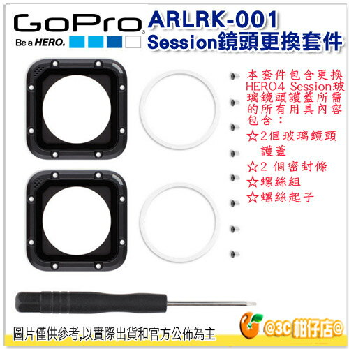 GoPro ARLRK-001 Session 鏡頭更換套件 公司貨 Lens Replacement Kit for HERO4 Session