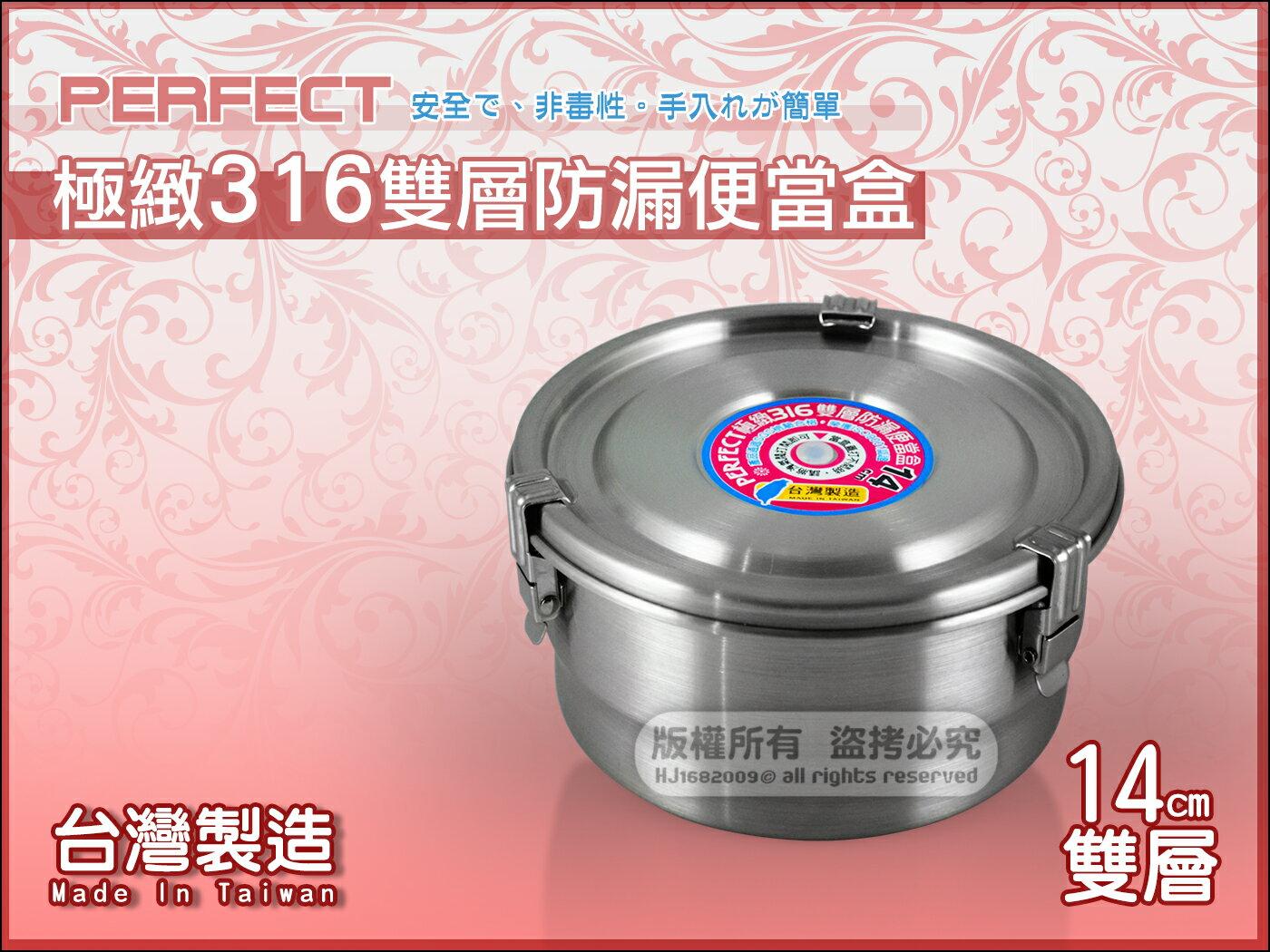 快樂屋♪ PERFECT 1118 極緻316不鏽鋼 雙層【附菜盤 防漏便當盒】 14cm 台灣製