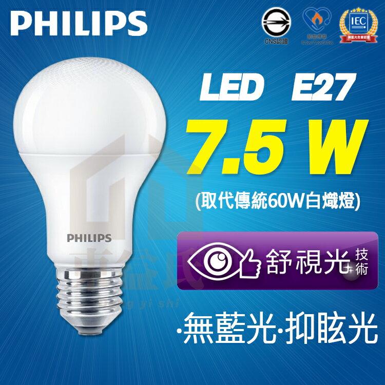飛利浦 Philips 7.5W LED球泡 LED燈泡 舒視光 全新第七代 另售 LED吸頂燈 支架燈