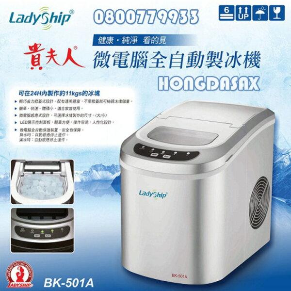 柏德購物:貴夫人微電腦全自動製冰機(水容量2.4L)【3期0利率】【本島免運】