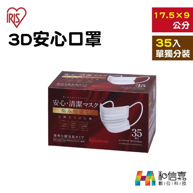 日系 小物~和信嘉~IRIS OHYAMA PK~AS35M 3D安心口罩 35枚 個別分