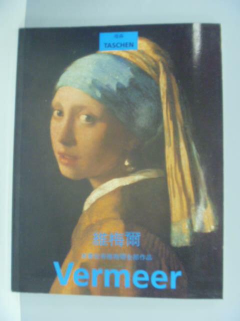 【書寶二手書T1/藝術_ZCP】揚∪維梅爾 Vermeer : 1632-1675_ANDREAKETTE