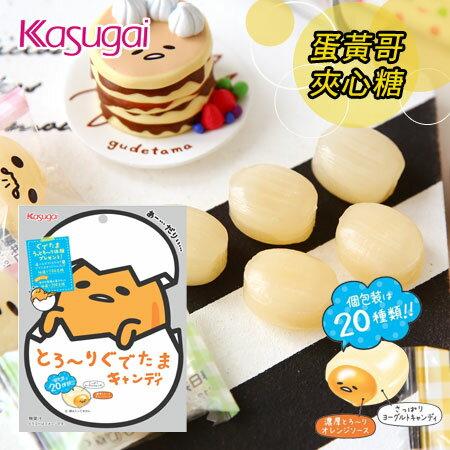 日本Kasugai春日井蛋黃哥夾心糖74g夾心糖糖果香橙味橘子味蛋黃哥【N600130】