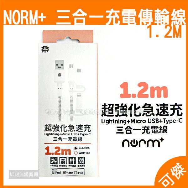 norm+超強化急速充三合一充電線1.2M支援LightningUSBTtpe-C充電線傳輸線充電
