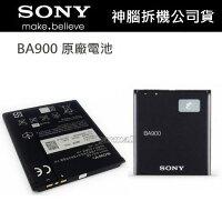 SONY 索尼推薦到Sony BA900【原廠電池】Xperia TX LT29i Xperia J ST26i Xperia L C2105【神腦國際拆機公司貨-招標品】
