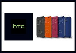 HTC ONE M8 原廠 Dot View炫彩顯示皮套(平輸盒裝)