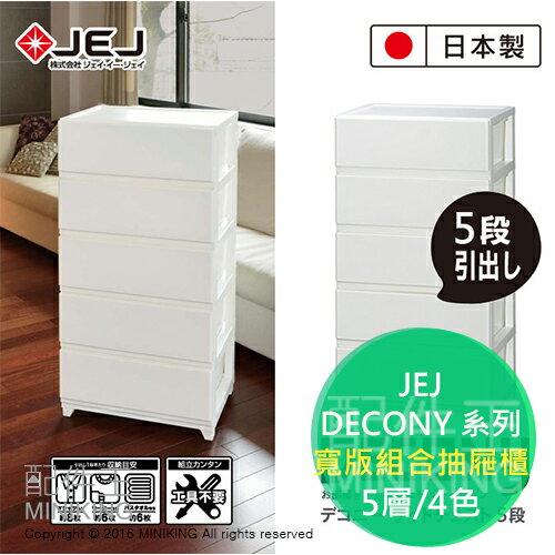 【配件王】日本製 JEJ DECONY 系列 寬版組合抽屜櫃 5層 4色 抽屜附有防止滑落卡扣