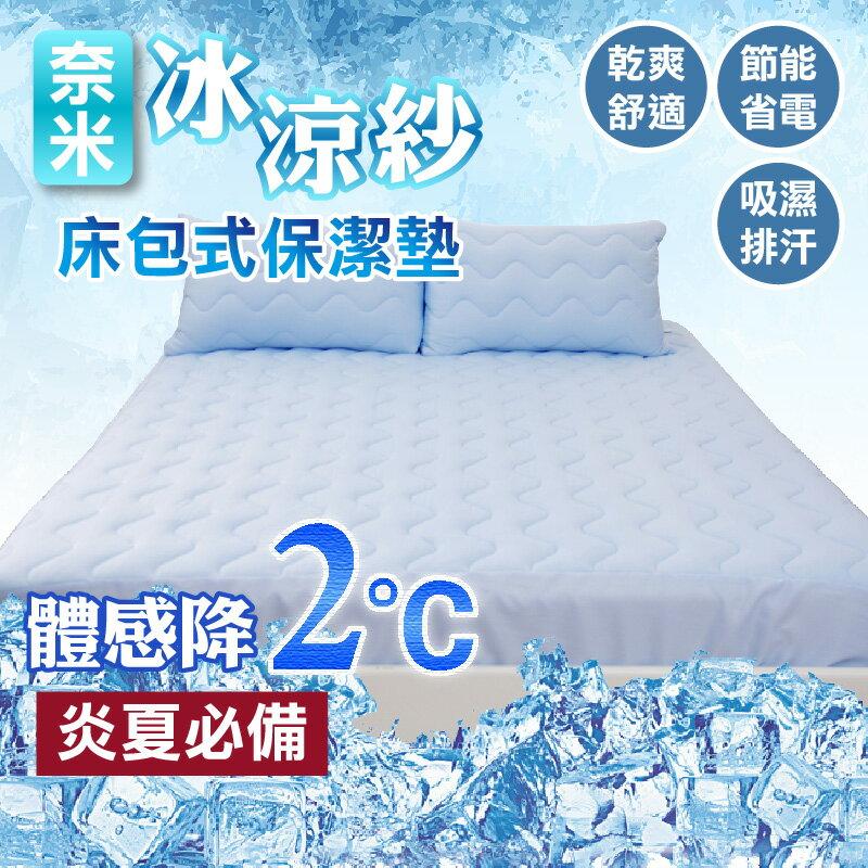 床包式保潔墊 奈米冰涼紗 - 自然涼爽-2度C 炎夏必備 涼感舒適 MIT台灣製造