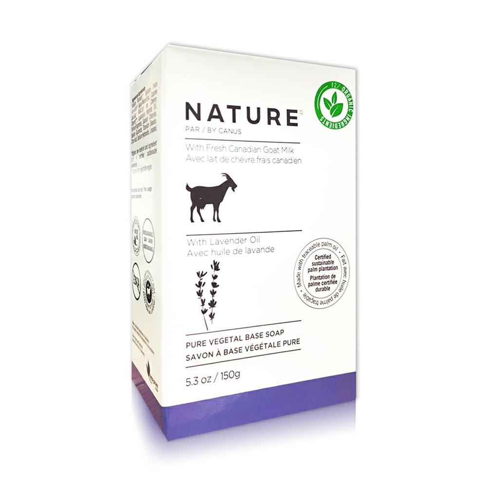 Nature頂級山羊奶滋養皂(薰衣草)-150g/5.3oz