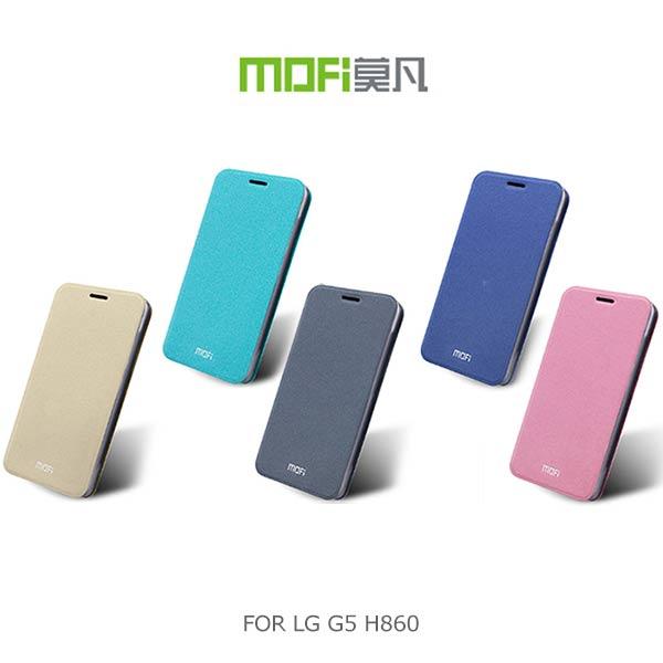 MOFI 莫凡 LG G5 H860 睿系列側翻皮套 可站立皮套 保護殼 保護套