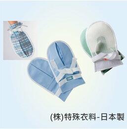 手套 棉質 平滑 老人用品 保護 日本製 超取