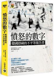 憤怒的數字 ~ 韓國隱藏的不平等報告書