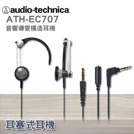 """鐵三角 ATH-EC707 耳塞式耳機""""正經800"""""""
