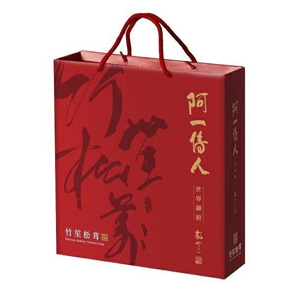 【U】阿一傳人 - 竹笙松茸鮑魚雞湯