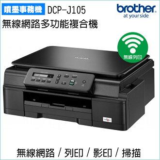 【最高現折$850】brother DCP-J105 原廠無線網路多功能複合機
