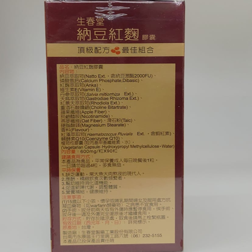 【憨吉小舖】生春堂納豆紅麴膠囊 90粒/罐