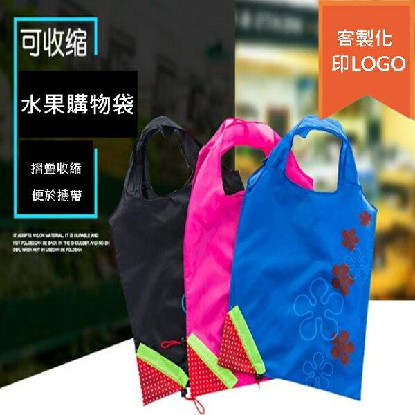 客製化廣告袋水果系列摺疊購物袋(印LOGO)環保袋購物袋禮贈品手提袋防水【塔克】