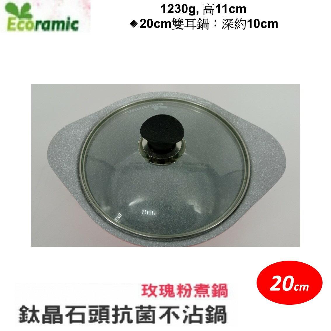 韓國Ecoramic鈦晶石頭抗菌不沾鍋-煮鍋(含蓋)20cm 兩耳煮鍋