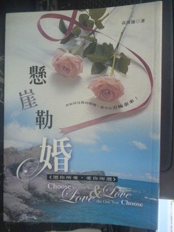 【書寶二手書T4/兩性關係_LGI】懸崖勒婚: 選你所愛.愛你所選_高偉雄