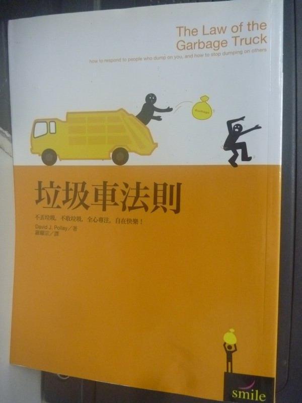 【書寶二手書T9/心理_LKO】垃圾車法則_羅耀宗, 大衛.波萊