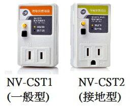 士林電機 漏電保護插座接地型 漏電終結者 NV-CST1  / NV-CST2 )